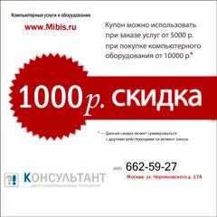 Купон на скидку 1000 рублей